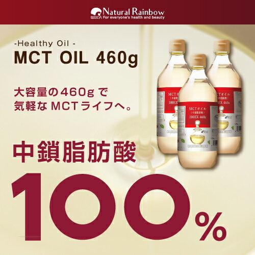 【中鎖脂肪酸100%】『徳用 MCTオイル 100EX 460g 3個セット』