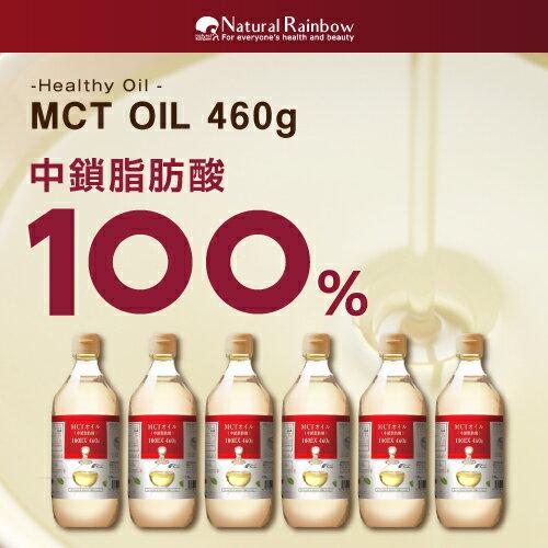 【中鎖脂肪酸100%】『徳用 MCTオイル 100EX 460g 6個セット』