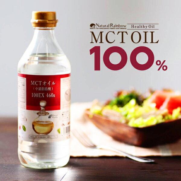 【3本ご購入で1本プレゼント】『徳用 MCTオイル 100EX 460g』【中鎖脂肪酸100%】【あす楽対応_関東】