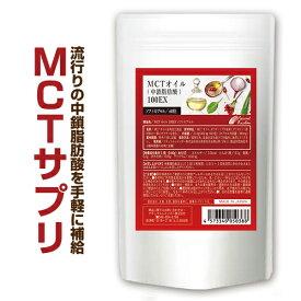 『MCTオイル ソフトカプセル 60粒』【4個で1個おまけ】【サプリメント】