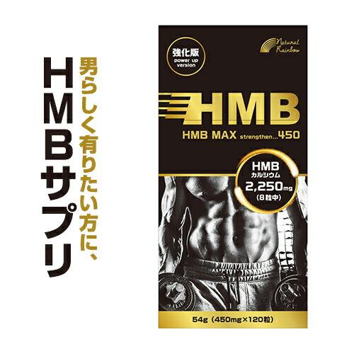 【国内生産】『HMB MAX 強化版 120粒』HMBCa高配合33750mg【メール便・定形外発送】