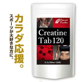 『クレアチン タブレット 120粒』【HMBとの併用がオススメ!】【5個で1個おまけ】