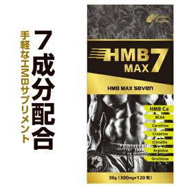 【感謝企画!HMBドリンク無料プレゼント中】【国内生産】『HMB MAX セブン 120粒(HMBドリンク付き)』