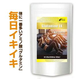 【国内生産】『グルタミン EX 93粒』