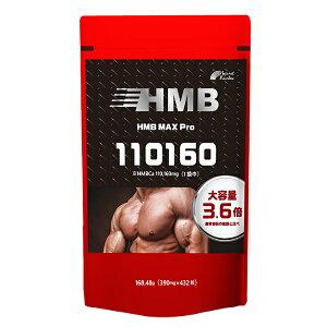 『HMBMAXpro432粒』【コスパ最大級!HMB110,000mg配合】