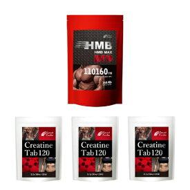 【合計165,000mg(HMB&クレアチン)】『HMB MAX pro(432粒) 1個&クレアチン タブレット(120粒) 3個セット』【HMB MAX PRO&3クレアチンセット】