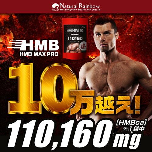 【驚異のコスパ!HMB 110,000万mg配合】【国内生産】『HMB MAX pro 432粒』【メール便発送】HMBサプリメント