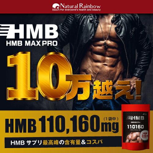 【驚異のコスパ!HMB 110,000万mg配合】【国内生産】『HMB MAX pro 432粒』【HMBサプリメント】