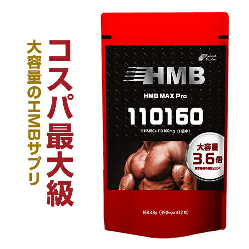 【驚異のコスパ!HMB 110,000mg配合】『HMB MAX pro 432粒』【国内生産】【HMBサプリメント】