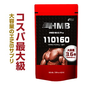 【感謝企画!HMBドリンク無料プレゼント中】『HMB MAX pro 432粒HMB MAX pro 432粒(HMBドリンク付き)』【国内生産】【HMBサプリメント】【驚異のコスパ!HMB 110,000mg配合】