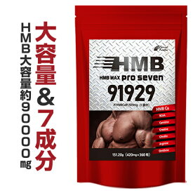 『HMB MAX pro seven 360粒』【国内生産】【驚異のコスパ!HMB 90,000mg配合+6成分】
