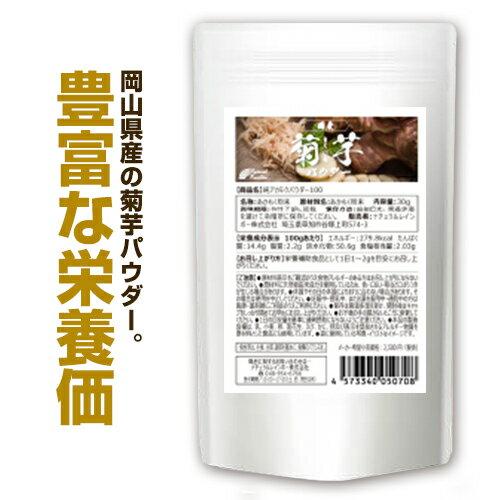 【岡山県産】『国産 菊芋パウダーEX 90g』【在庫あり】