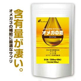 『オメガの恵 60カプセル』【サプリメント】【GLP1 GLP-1】