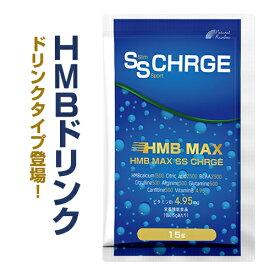 【美味しいHMBドリンク!】『HMB MAX SS CHARGE 10袋』【スポーツ粉末飲料】【レモン味】