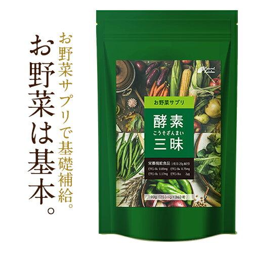 【栄養機能食品】『酵素三昧 お野菜サプリ 360粒』【酵素303種類】