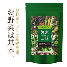 【セール限定60%オフ】【栄養機能食品】『酵素三昧 お野菜サプリ 360粒』【酵素303種類】