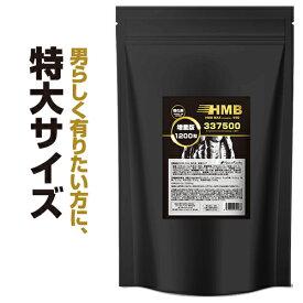 【超BIGサイズ】『HMB MAX 強化版 1200粒』HMBCa高配合337,500mg【国内生産】【HMB MAX 10袋分】