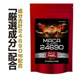 マカ サプリメント『マカ セレクション 93粒』【※精力剤ではなくサプリメント】