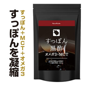 【国産】『すっぽん黒酢 オメガ3&MCTオイル 60粒』