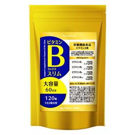 【栄養機能食品】『ビタミンBミックススリム 120粒』