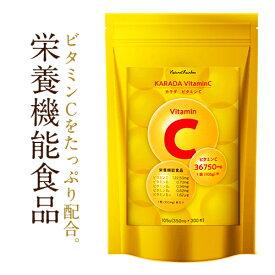【栄養機能食品】『KARADA ビタミンC 300粒』