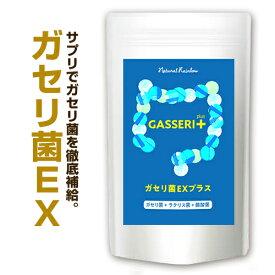 『ガセリ菌EX プラス 30粒』