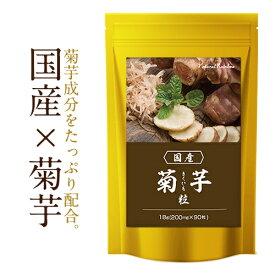 『国産 菊芋粒 90粒』【サプリメント】