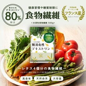 【天然由来】『水溶性食物繊維(難消化性デキストリン) 500g』【フランス産】【リニューアル】