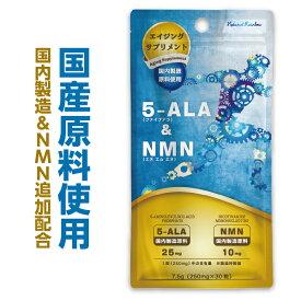 5ALAを1粒中に25mg使用『5-ALA & NMN 30粒』1粒中に5ALA25mg【コスパ最大級】【日本製 / 国産原料使用】