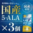 お得な3個セット【日本製 / 国産原料使用】『5-ALA & NMN 30粒 3個セット』【コスパ最大級】5ALAは長崎大学でコロナ研…
