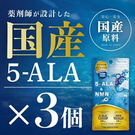 お得な3個セット【日本製 / 国産原料使用】『5-ALA & NMN 30粒 3個セット』【コスパ最大級】5ALAは長崎大学で研究に使用
