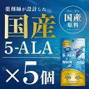 お得な5個セット【日本製 / 国産原料使用】『5-ALA & NMN 30粒 5個セット』【コスパ最大級】5ALAは長崎大学でコロナ研…