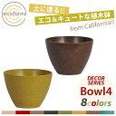 植木鉢 ecoforms(エコフォームズ) ボウル4 Pot Bowl 4 B4