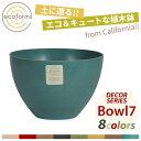 【ポイント10倍★要エントリー】 植木鉢 ecoforms(エコフォームズ) ボウル7 Pot Bowl 7 B7