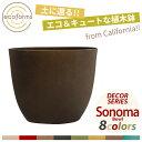 植木鉢 ecoforms(エコフォームズ) ソノマボール Pot Sonoma Bowl SB9