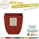 【ポイント10倍★要エントリー】 植木鉢 ecoforms(エコフォームズ) クアドラポット Pot Quadra QP1