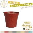 【ポイント10倍★要エントリー】 植木鉢 ecoforms(エコフォームズ) グロワー9A Pot Grower 9A Gp9A