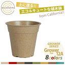 【ポイント10倍★要エントリー】 植木鉢 ecoforms(エコフォームズ) グロワー12A Pot Grower 12A Gp12A
