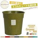【ポイント10倍★要エントリー】 植木鉢 ecoforms(エコフォームズ) グロワー16A Pot Grower 16A GP16A