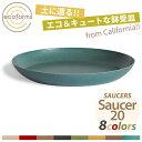 【ポイント5倍★〜12/11 01:59限定】 鉢皿 ecoforms(エコフォームズ) ソーサー20 Saucer 20 S20