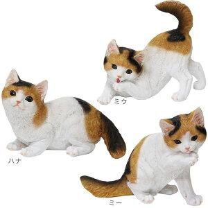 チアフルフレンズ 子猫のハナ ミウ ミー ガーデニング オーナメント