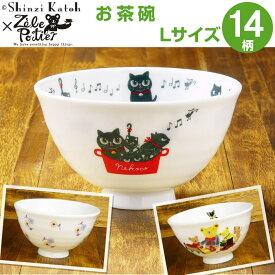 お茶碗 Lサイズ Shinzi Katoh(シンジカトウ)×ゼルポティエ