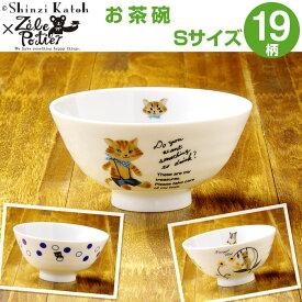 お茶碗 Sサイズ Shinzi Katoh(シンジカトウ)×ゼルポティエ