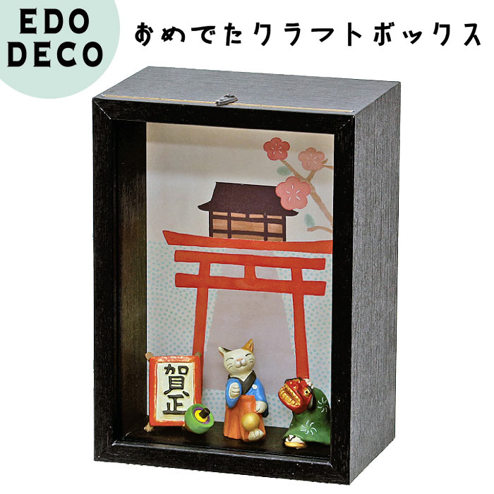 正月飾り エドデコ おめでたクラフトボックス A(賀正&獅子舞)