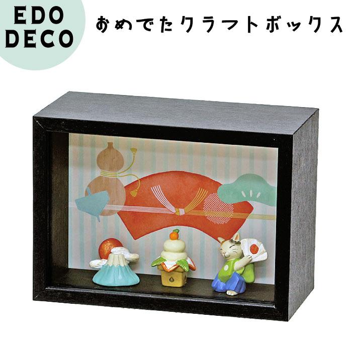 正月飾り エドデコ おめでたクラフトボックス B(富士山&鏡もち)