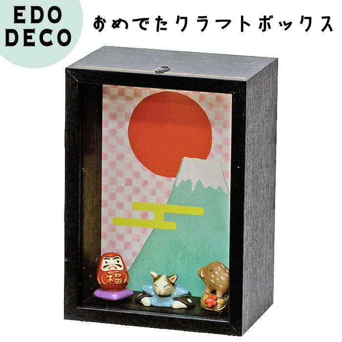 正月飾り エドデコ おめでたクラフトボックス C(だるま&亥)
