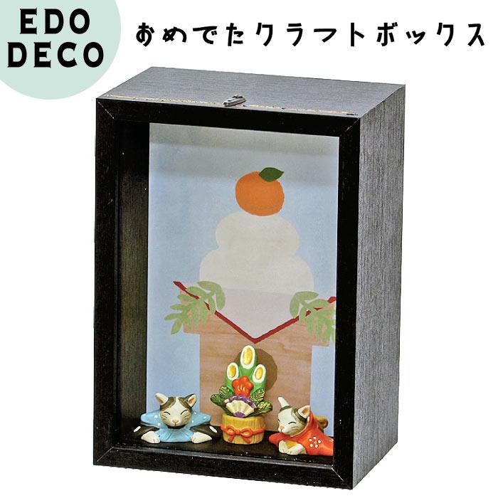正月飾り エドデコ おめでたクラフトボックス D(門松)