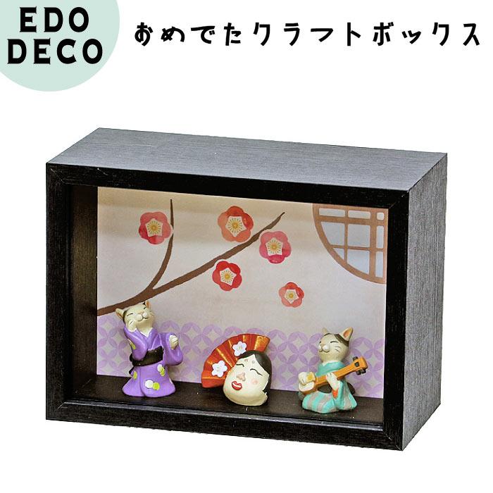 正月飾り エドデコ おめでたクラフトボックス E(おたふく)