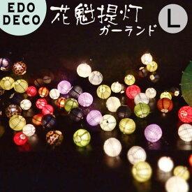 ガーランドライト LED 花魁提灯ガーランド (L)