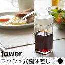 tower タワー プッシュ式醤油差し